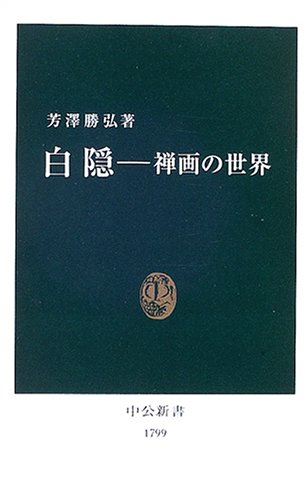 白隠-禅画の世界 (中公新書 (1799))の詳細を見る