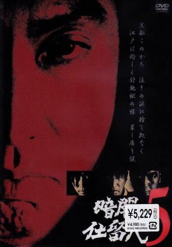 暗闇仕留人 VOL.5 [DVD]