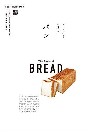 FOOD DICTIONARY パン エイムックの詳細を見る