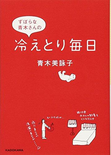 ずぼらな青木さんの冷えとり毎日 (中経の文庫)