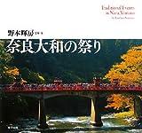 奈良大和の祭り
