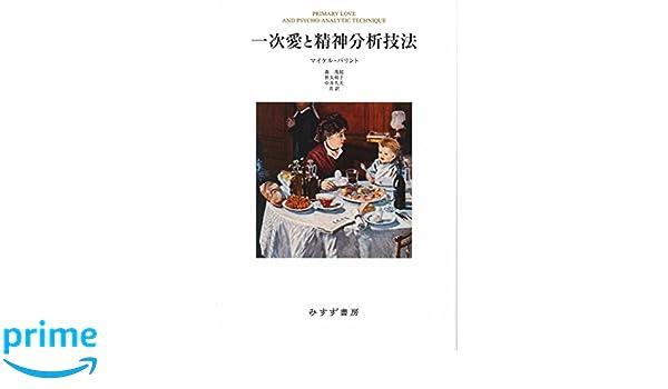 一次愛と精神分析技法【新装版】...