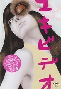 ユキビデオ [DVD]