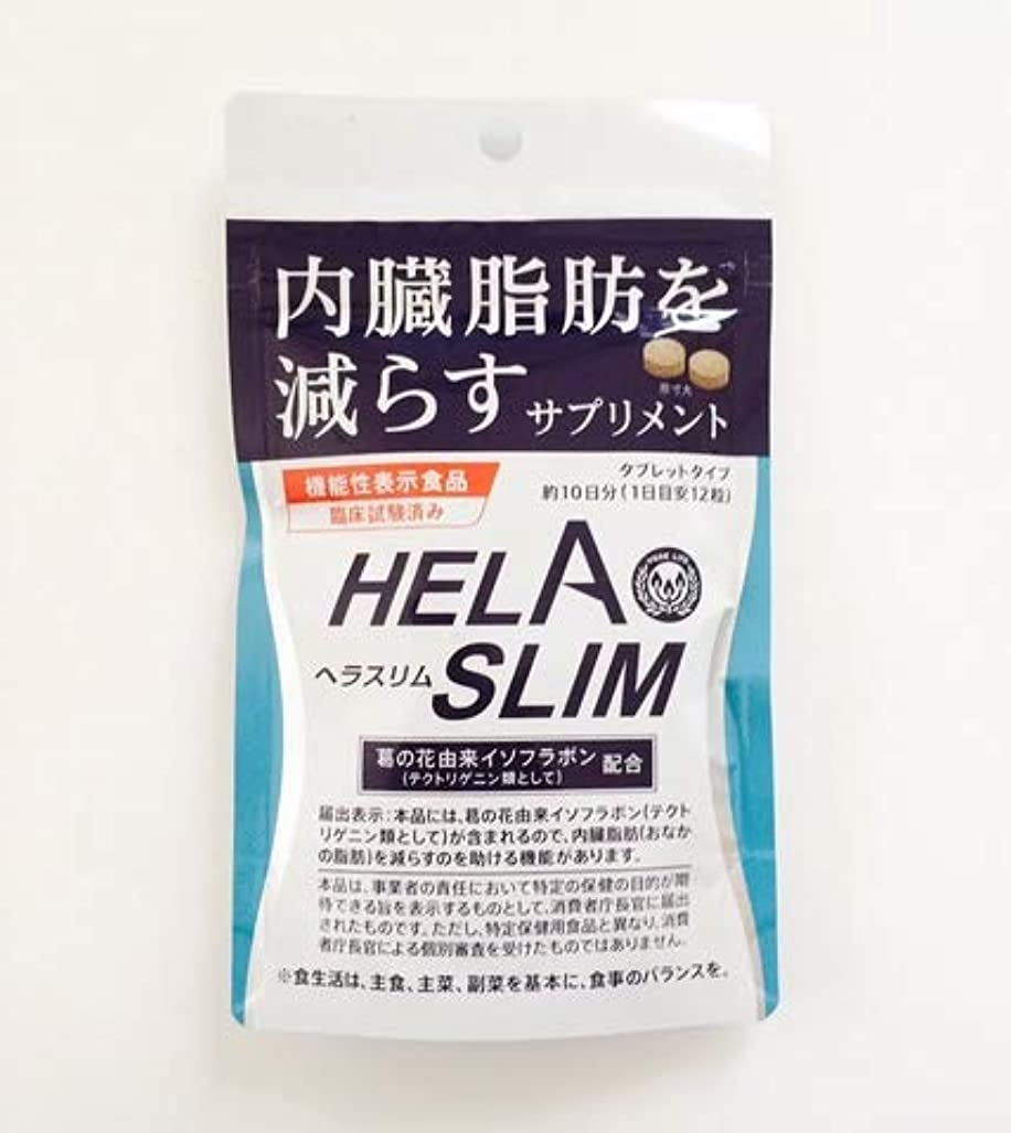 過激派クロス前進HELASLIM ヘラスリム(120粒入10日分)【機能性表示食品】