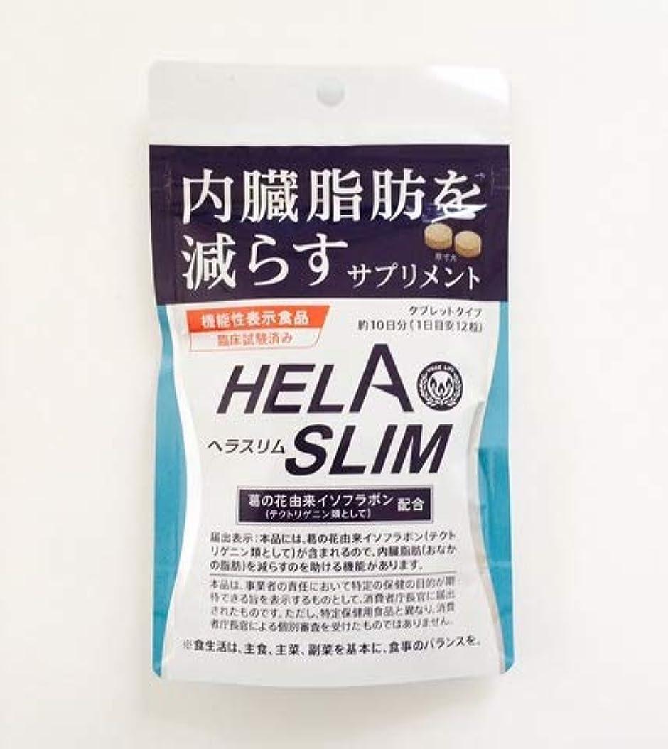 予備閃光不従順HELASLIM ヘラスリム(120粒入10日分)【機能性表示食品】