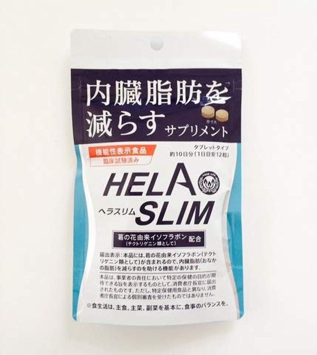 書誌圧力スリーブHELASLIM ヘラスリム(120粒入10日分)【機能性表示食品】