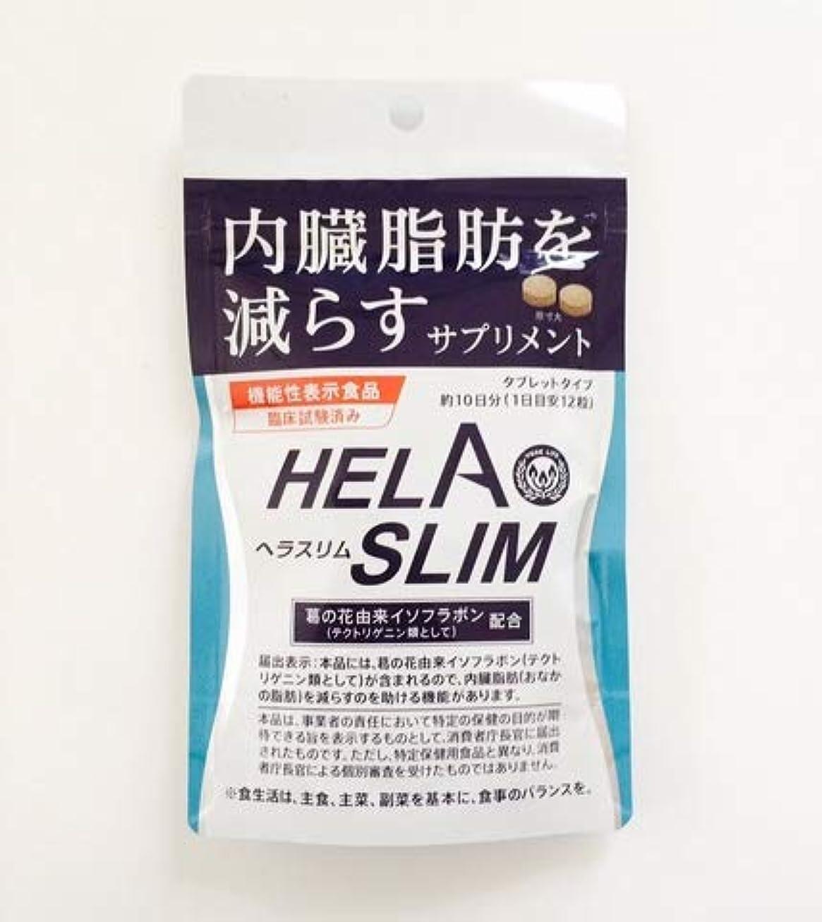 リットル小道貫通HELASLIM ヘラスリム(120粒入10日分)【機能性表示食品】