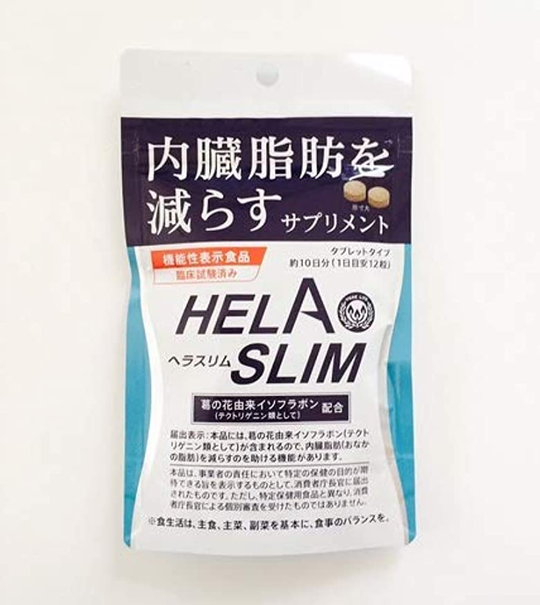 悪性の楽しい通知するHELASLIM ヘラスリム(120粒入10日分)【機能性表示食品】