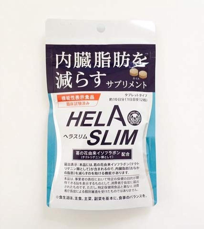 HELASLIM ヘラスリム(120粒入10日分)【機能性表示食品】