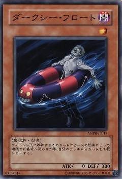 遊戯王/第6期/5弾/ANPR-JP014 ダークシー・フロート