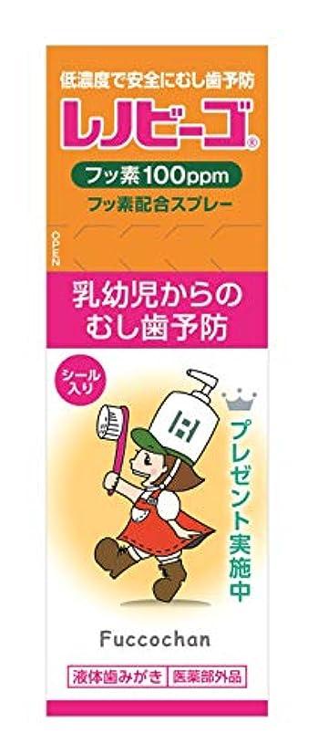 読書をする効能完全にレノビーゴ増量品 38ml フッ素配合 薬用ハミガキ