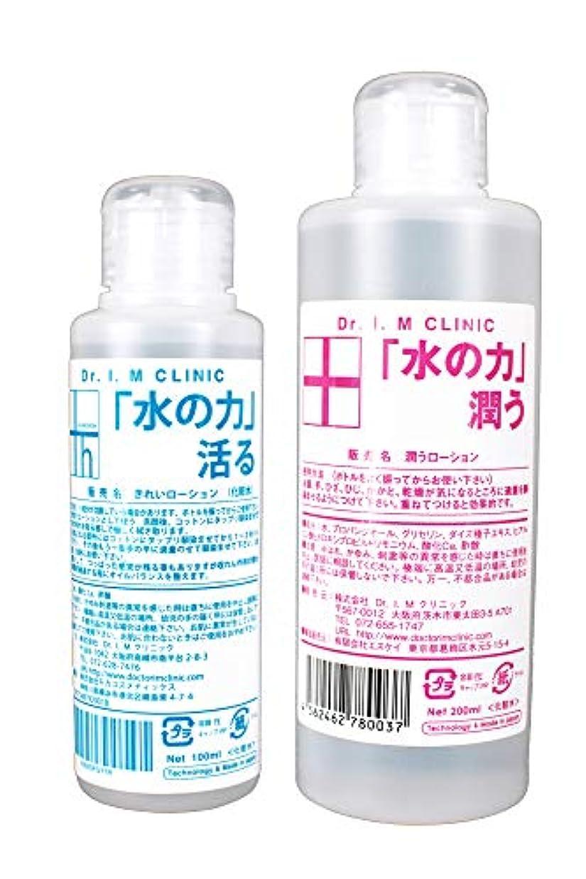 抑制する硫黄帝国きれい&潤うローション ベーシックセット(化粧水)[敏感肌にも使える] [肌環境を整える]