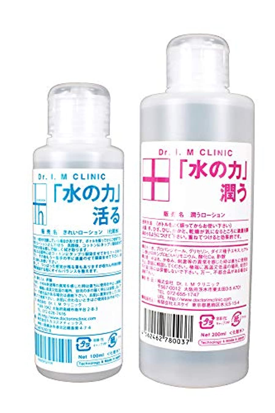 抑止する上添付きれい&潤うローション ベーシックセット(化粧水)[敏感肌にも使える] [肌環境を整える]