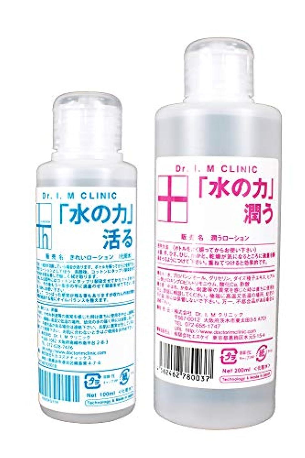 返済シュート運河きれい&潤うローション ベーシックセット(化粧水)[敏感肌にも使える] [肌環境を整える]