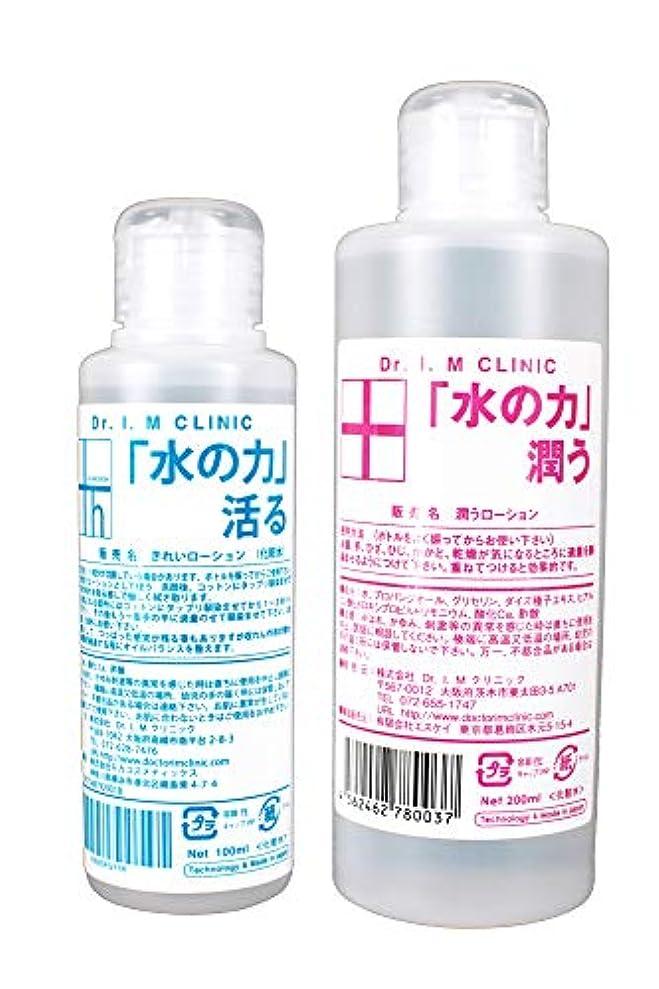 喜ぶ貼り直すバックアップきれい&潤うローション ベーシックセット(化粧水)[敏感肌にも使える] [肌環境を整える]