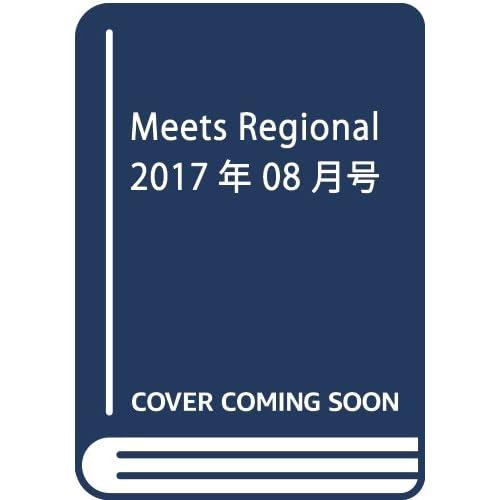 Meets Regional 2017年 08 月号 [雑誌]