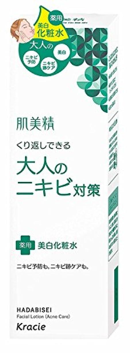 望ましい位置づける曲肌美精 大人のニキビ対策 薬用美白化粧水 200mL [医薬部外品]