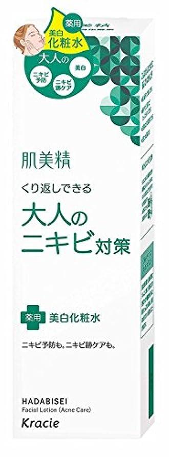 新鮮な入学する保険肌美精 大人のニキビ対策 薬用美白化粧水 200mL [医薬部外品]
