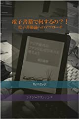 電子書籍で何するの?! Kindle版