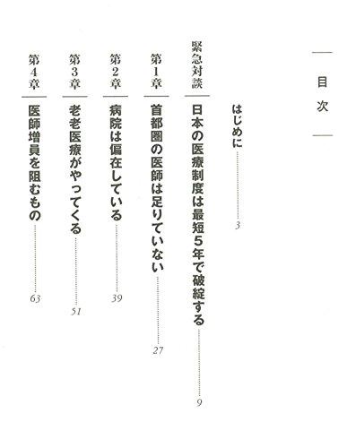 病院は東京から破綻する 医師が「ゼロ」になる日