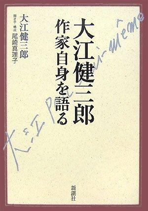 大江健三郎 作家自身を語る