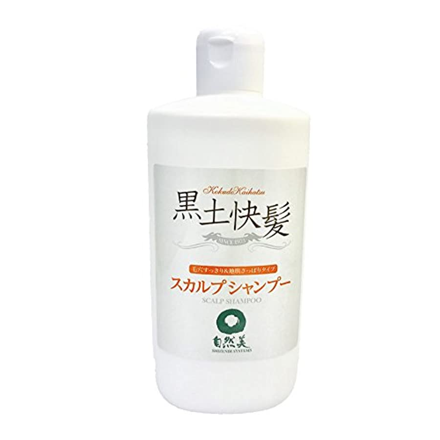 発行する悪化するプレゼント黒土快髪 スカルプシャンプー 280mL /こくどかいはつ/育毛/養毛/増毛/