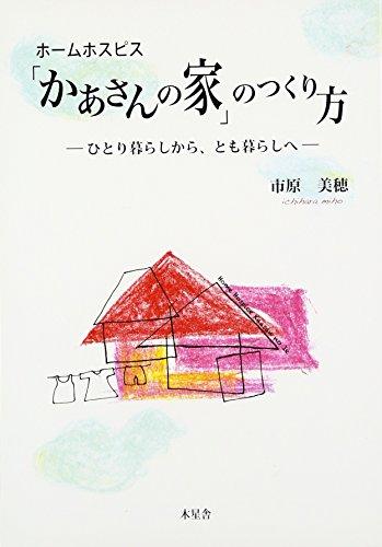 「かあさんの家」のつくり方   -ひとり暮らしから、とも暮しへ- (ホームホスピス「かあさんの家」のつくり方《1》)の詳細を見る