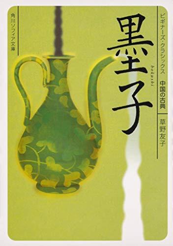 墨子 ビギナーズ・クラシックス 中国の古典 (角川ソフィア文庫)