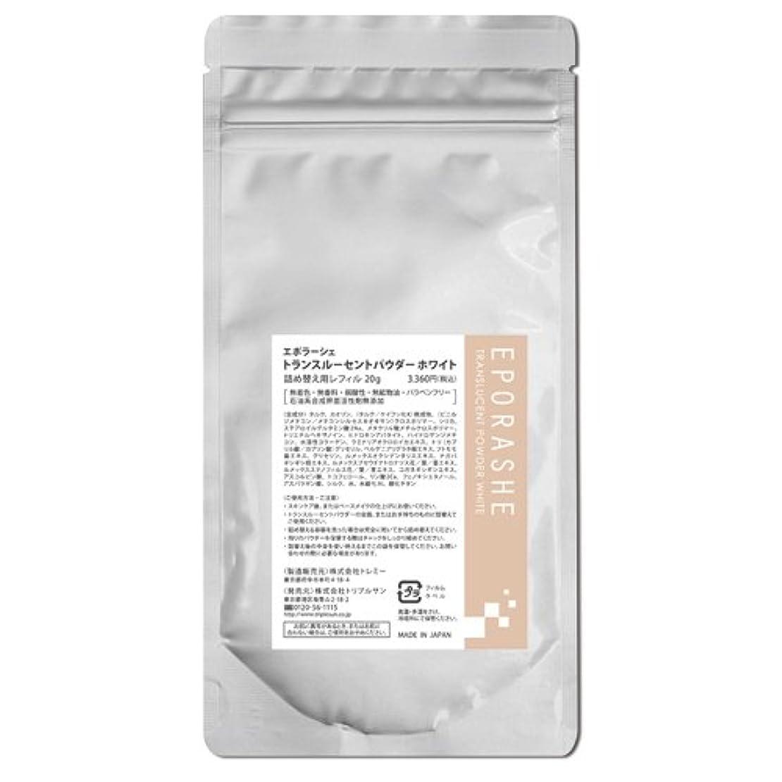 最適キャップ前投薬EPORASHE トランスルーセントパウダー (レフィル(ホワイト) 20g)