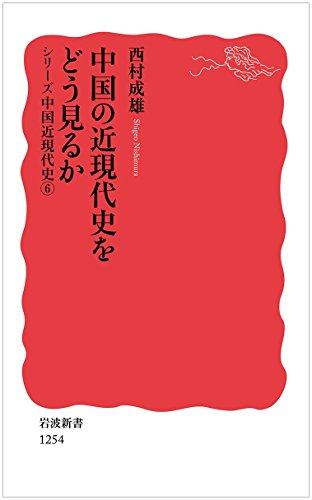 中国の近現代史をどう見るか〈シリーズ 中国近現代史 6〉 (岩波新書)