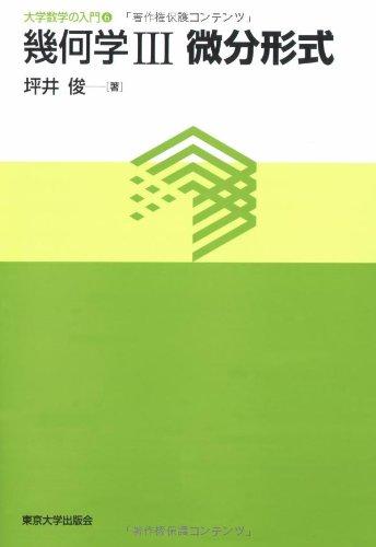 Amazon.co.jp通販サイト(アマゾンで買える「幾何学〈3〉微分形式 (大学数学の入門」の画像です。価格は2,808円になります。