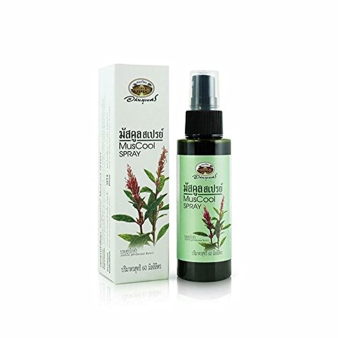 故意に流行混乱Herbal MusCool Muscle Pain Spray Justicia Gendarussa Burm.F. Leaf Extract 60ML ハーブマッスルスプレー60ミリリットル