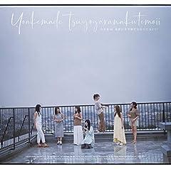 乃木坂46「僕の思い込み」のジャケット画像