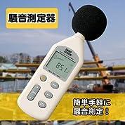 ★低価格、高性能な騒音計!周りの環境は何デシベル?『デジタル騒音測定器 スマートセンサー』