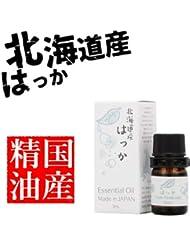日本の香りシリーズ エッセンシャルオイル 国産精油 (はっか)