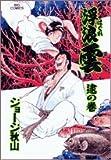 浮浪雲 79 (ビッグコミックス)