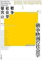 戦争社会学研究 第2巻 戦争映画の社会学