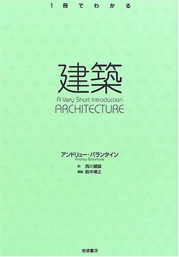 建築 (<1冊でわかる>シリーズ)の詳細を見る