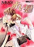 赤い戀 (アクションコミックスBoys Loveシリーズ)