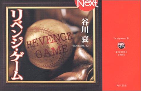 リベンジ・ゲーム (Next)