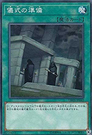 遊戯王 DBHS-JP042 儀式の準備 (日本語版 ノーマル) デッキビルドパック ヒドゥン・サモナーズ