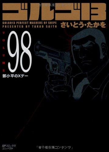 ゴルゴ13 (Volume98) ケ小平のXデー (SPコミックスコンパクト)の詳細を見る