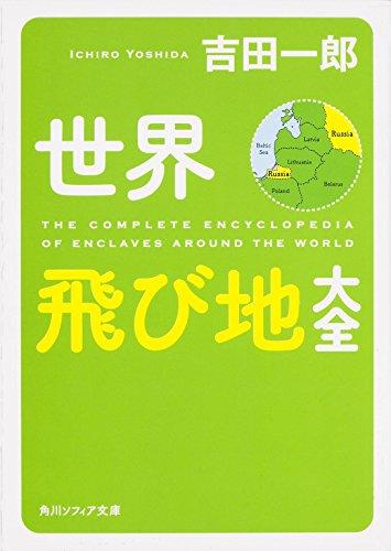 世界飛び地大全 (角川ソフィア文庫)の詳細を見る