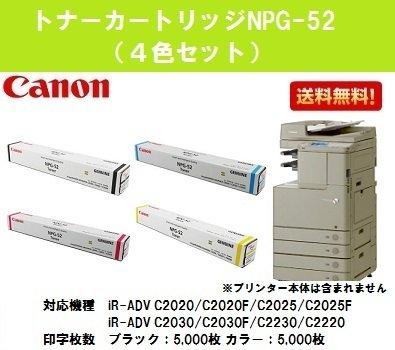 CANON トナーNPG-52 4色セット 海外純正品