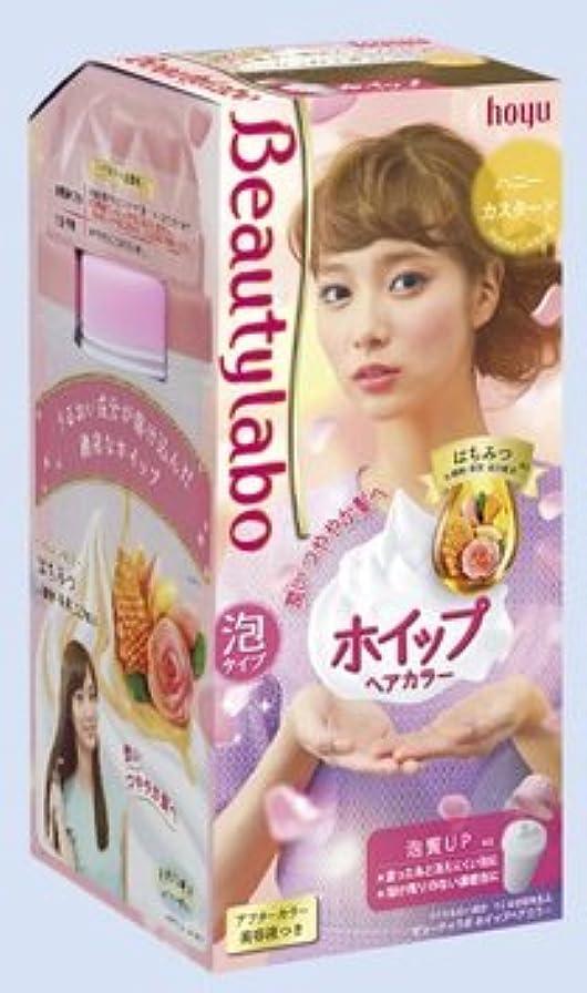咳タック不正確BeautyLabo(ビューティラボ) ホイップヘアカラー ハニーカスタード × 3個セット