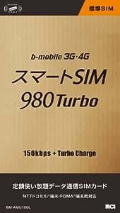 日本通信 bモバイル 3G・4G スマートSIM 980Turbo 月額980円定額使い放題データ通信専用標準SIMカード [BM-AMU150L]