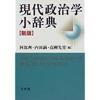 現代政治学小辞典