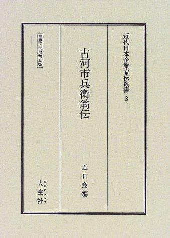 近代日本企業家伝叢書 (3) 古河市兵衛翁伝