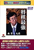 PCゲームBESTシリーズ Vol.77 将棋最強 南芳一九段