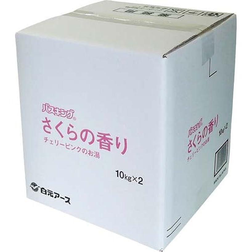 系統的統治可能適合白元アース バスキング さくらの香り 20kg